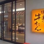 伊達の牛たん本舗 青葉城店