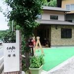 カフェ瑠璃 - 入口
