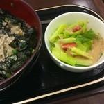 ぱんぷきん - 中華おじやサラダ付き