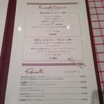 銀座フランス屋 - Lunch Caurse
