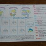 28871766 - スタンプカード