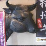 28872409 - 播州牛がバーンwww^^;