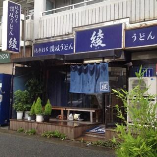 純手打ち讃岐うどん 綾 - 2014年7月