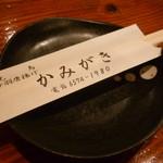 かみがき - ☆テーブルセット☆