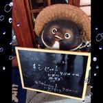 28874396 - 入り口にはタヌキさんがお出迎え♡