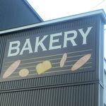 こころベーカリースマイル - 踊るパンが目印