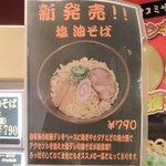 油そば専門店ぶらぶら - <'14/07/08撮影>メニュー