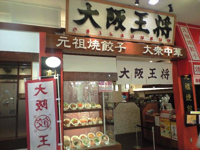 大阪王将 サンエー西原シティ店