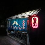 富士さん - 外観