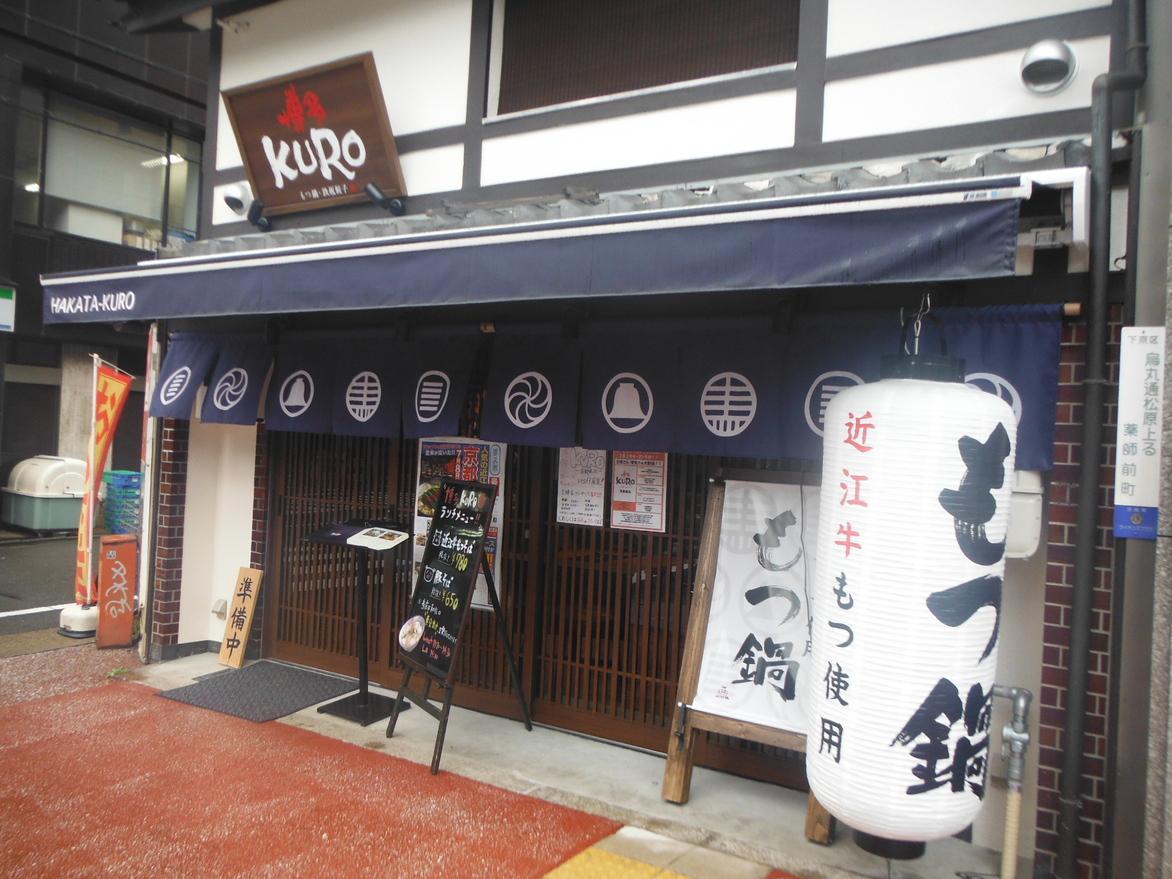 京都烏丸くろ 本店