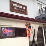 西駅酒場 -