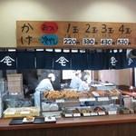 森製麺所 - メニュー
