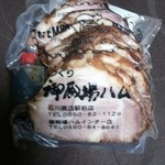 手づくり御殿場ハム 石川商店 本店 - 炭火焼 焼豚¥920(200gパック・スライス)