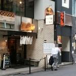 キングコング - つけ麺屋二軒が並び