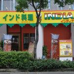 インド料理 INDIA -