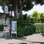 28892578 - 元々、旧赤松家にぴたり隣接しています。