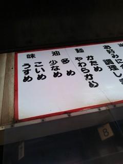 山岡家 - 昔ながらの表示だね♪(*´∀`)