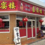 台湾料理 嘉宴楼 - はっでー