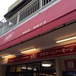腸詰屋 軽井沢銀座店 -