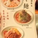 梅蘭 - 2014, June 冷麺の季節