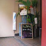 黒川食堂 - 入口
