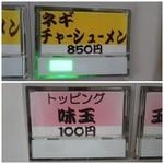28898462 - 【再訪】ネギチャーシューメン+味玉