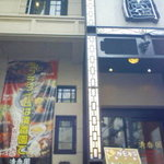 清香園 - お店の外観
