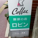 ロビン - 「寿屋」のコーヒーを使っている