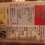 串カツのぼんちゃん - 旧ドリンク、一品メニュー