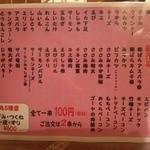 串カツのぼんちゃん - 旧串あげメニュー