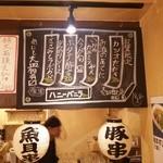 串カツのぼんちゃん - 旧黒板メニュー