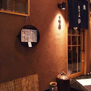 北新地本通りにある『鮨惣五郎』