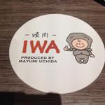 yakinikuiwa - オーナーのハマりキャラがお店のキャラにw