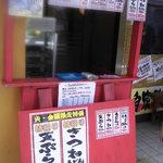 28911592 - お持ち帰りコーナー 火・金限定 きつね260円天ぷらうどん360円で販売