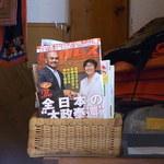 食堂 南風楽天 - プロレス雑誌もw♪
