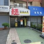 28913042 - 麺 とことん屋
