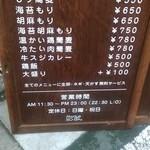28918656 - 表の立て看板のメニュー。店内の券売機にはアルコールも。
