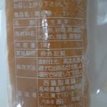 西善製菓舗 - 舞岳巻チーズの原材料