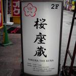 桜座蔵 - えびす通り商店街、三越の真裏