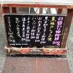 桜座蔵 - ランチメニューいろいろ