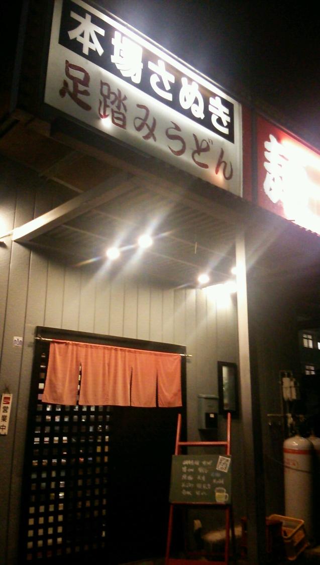 麺文 吉備店