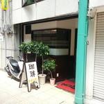 ナポレオン - 川島豆腐店から20m
