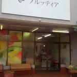 28922181 - お店外観@2014.06