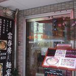 雲呑房 麺家 - 入口