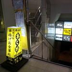 串太郎 - 中洲のメイン通り沿い