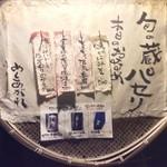 28925986 - 大きめのざるに和紙で描き出したPOP。味があって印象的です。