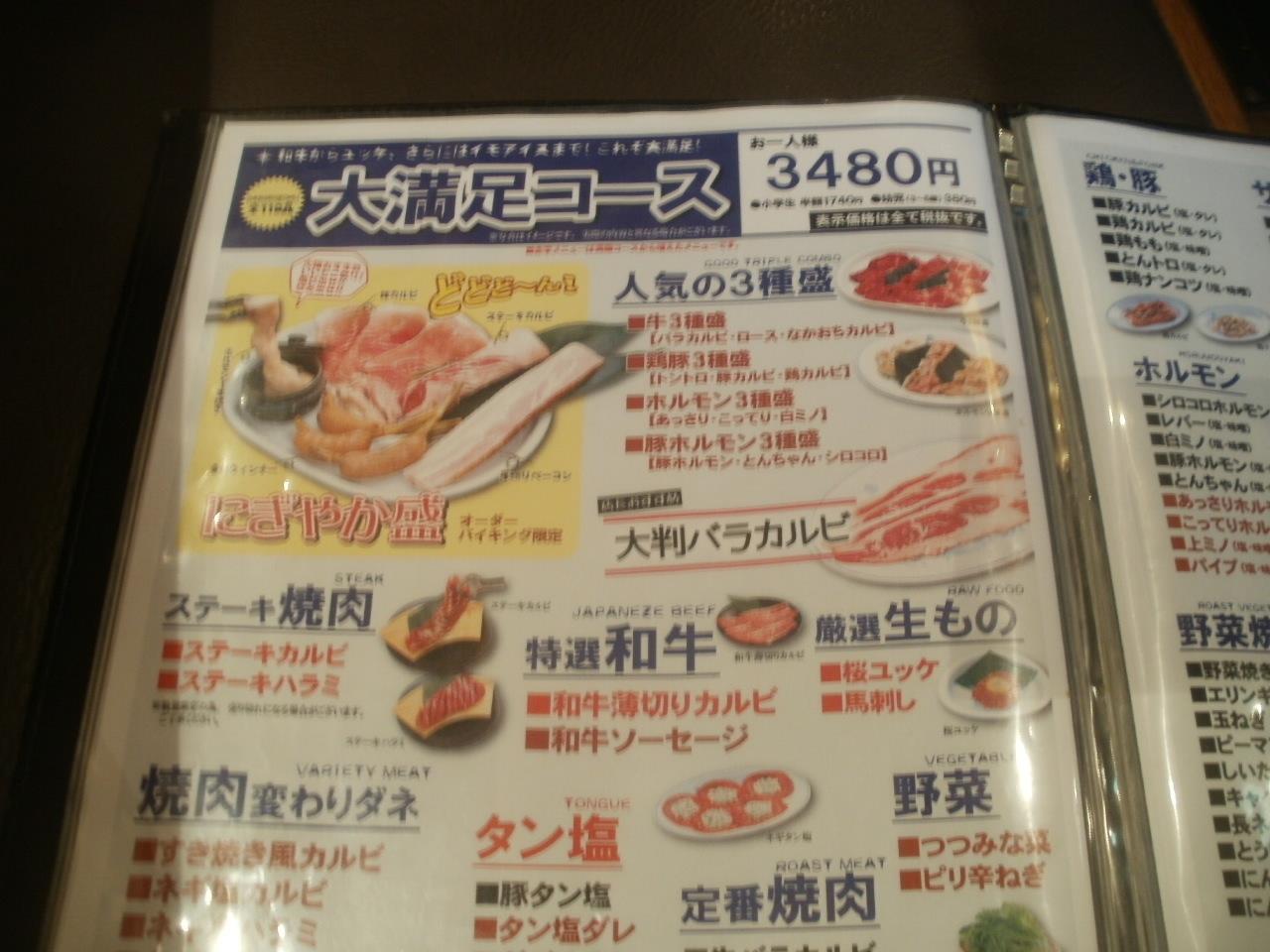 カルビ屋大福 米子店