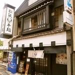 松阪牛麺 - お店 外観