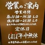 松阪牛麺 - ほぼ年中無休