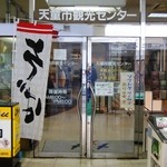 駒 - JR天童駅2F天童市観光センター内にお店はあります